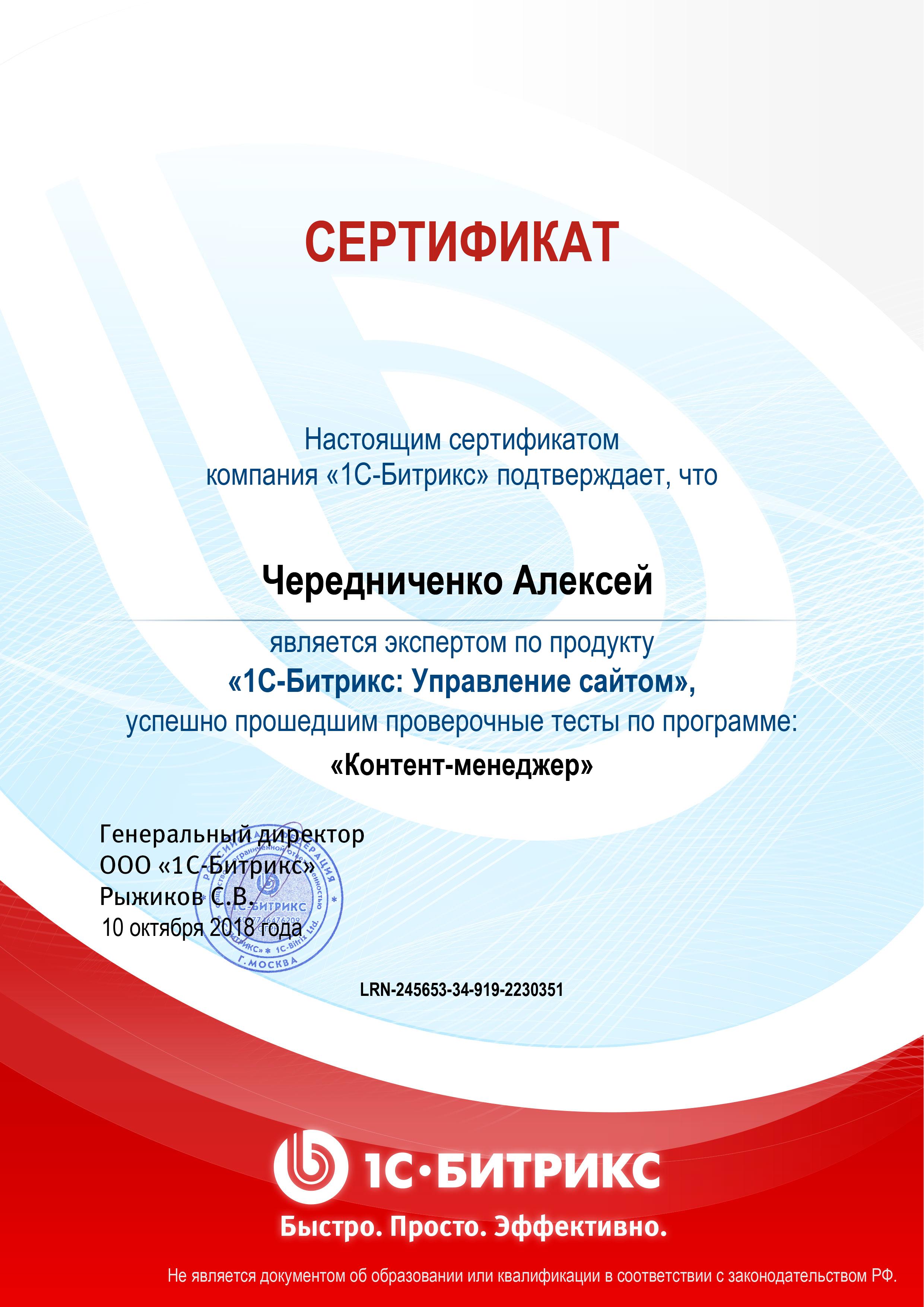 Сертификат Контент-менеджер